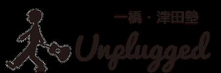 一橋・津田塾 Unplugged